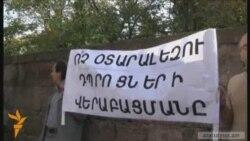 Բողոքի ակցիա օտարալեզու դպրոցների դեմ