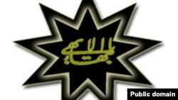 مسئولان جمهوری اسلامی معمولا از دیانت بهایی به عنوان «فرقه ضاله» نام میبرند و با پیروان آن برخورد می کنند.