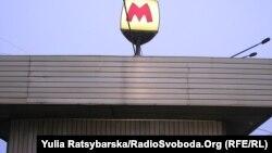 Вхід до однієї зі станцій дніпропетровського метро