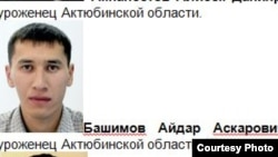 Фрагмент ориентировки на подозреваемых боевиков, где указан Айдар Башимов.