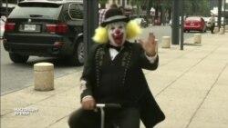 Клоуны отправились в Мексику за новыми шутками