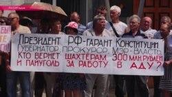 Шахтеры Ростовской области России три недели продолжают голодовку