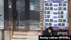 Девальвациядан кейінгі валюта бағамы. Алматы, 11 ақпан 2014 жыл.
