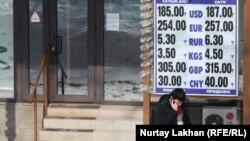 Алматыдағы валюта айырбастау пунктінің бірі. 11 ақпан 2014 жыл.