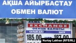 Обменный пункт в Алма-Ате