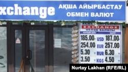 Алматыдағы валюта айырбастау пунктерінің бірі. 11 ақпан 2014 жыл. Көрнекі сурет.