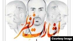 موسیقی امروز: شنبه ۲۹ شهریور ۱۳۹۳