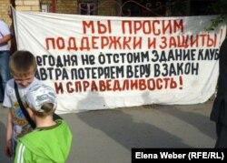 Транспарант, с которым вышли на митинг ученики школы каратэ, их родители и тренеры. Темиртау, 28 мая 2012 года.