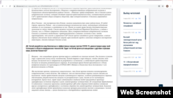 """""""Деловой Казахстан"""" басылымы вебсайтындағы сұхбаттың скриншоты. Мұнда Қытайдың Қазақстандағы елшісі """"үш миллион флакон"""" вакцинаның жеткізілгенін айтады."""