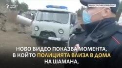 Oтново е задържан шаманът, който иска да свали Путин