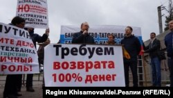 Митинг клиентов Татфондбанка.