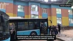 """Шикоятҳо аз шароити """"карантин"""" дар Тоҷикистон"""