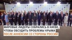 """Форум """"Крымская платформа"""" и Владимир Зеленский"""