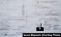 Копія беларускага пашпарта Ружы Марковіч
