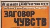 Заговор чувств. Афиша спектакля по пьесе Юрия Олеши, БДТ, 1929