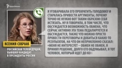 «Он готов пойти на такое самоубийство» – Собчак о разговоре с Сенцовым (видео)