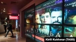 Ілюстраційне фото. Афіша фільму «Матильда» в кінотеатрі Новосибірську, 21 вересня 2017 року