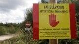 Предупреждающий знак на границе России и Эстонии