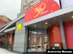 Первый MacDonald's в Москве на Пушкинской площади