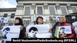 Акция журналистов в Киеве перед посольством России с требованием отпустить Сущенко, 6 октября 2016 года