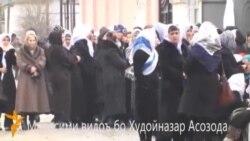 Маросими видоъ бо Худойназар Асозода