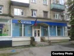 Фото автора. Відділення «Райффайзен банк Аваль» з прапором «ДНР» та непрацюючим банкоматом