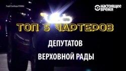 Топ-5 самых крутых самолетов, которыми летают депутаты Верховной Рады Украины