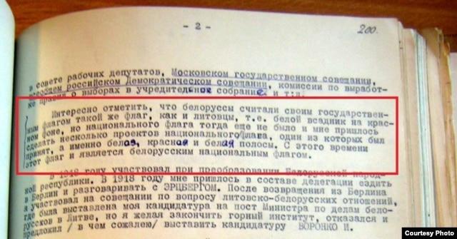 Успаміны Клаўдзія Дуж-Душэўскага (пераклад зь літоўскай), 1934 год