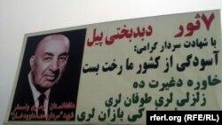 Первый президент Афганистана - Сардар Мухаммад Давуд Хан