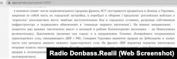 Эта же версия Гиркина в российском издании APN.RU