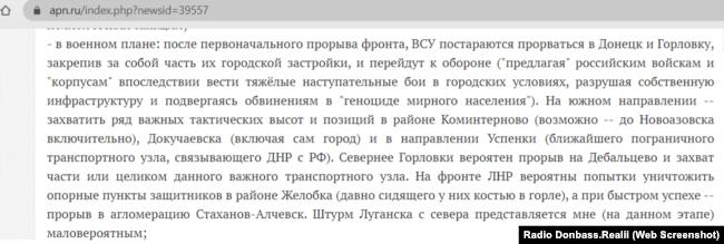 Ця ж версія Гіркіна у російському виданні APN.RU