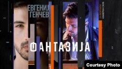 """Евгениј Генчев, славниот бугарски пијанист, со рецитал насловен """"Фантазија"""" во Филхармонија"""