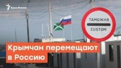 Крымчан перемещают в Россию | Радио Крым.Реалии