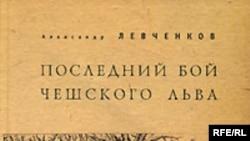 Александр Левченков «Последний бой чешского льва», «Алетейя», 2007 год
