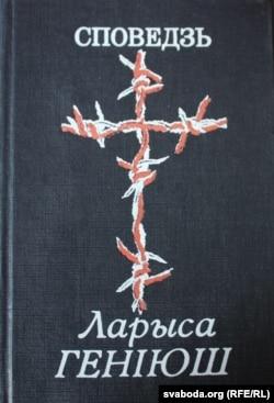 """Ларыса Геніюш, """"Споведзь"""", 1993"""
