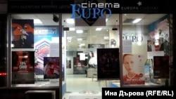 """Euro Cinema на бул. """"Александър Стамболийски"""" е затворено от 13 март"""