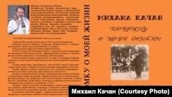 Михаил Качан. Воспоминания