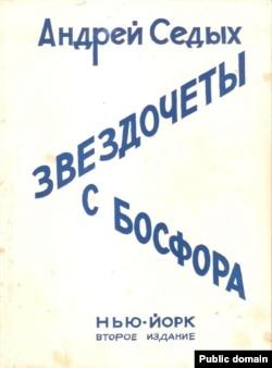 Обложка книги «Звездочеты с Босфора»