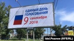 Жекшемби күнү Орусиянын 22 регионунда губернаторлорду шайлоо үчүн добуш беришти.