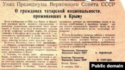 Указ Президиума Верховного Совета СССР «О гражданах татарской национальности, проживавших в Крыму»