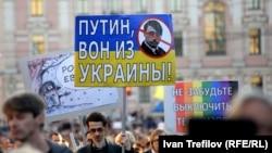 "Москвадаги юриш иштирокчилари кўтариб олган плакатлардан бирида ""Путин, Украинадан даф бўл!"" деб ёзилган."
