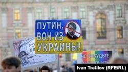 «Марш миру» в Москві: росіяни виступили проти війни Путіна
