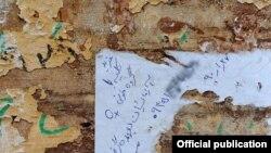 آگهی خرید کلیه بر روی دیواری در شهر تهران- عکس از سایت خبرآنلاین
