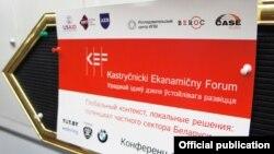 Архіўнае фота. «Кастрычніцкі эканамічны форум»-2014 (KEF) у Менску. 11 лістапада 2014 году