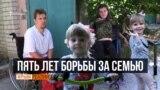 «Неудобная» крымская семья. Без права на детей | Крым.Реалии ТВ (видео)