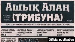 Первая полоса общественно-политической газеты «Ашық алаң» («Трибуна»). Алматы, 6 сентября 2012 года.