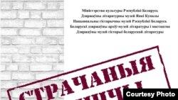 """Афіша праекту-мэмарыялу """"Страчаныя абліччы"""""""