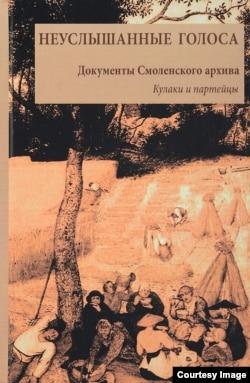 Российское переиздание документов Смоленского архива