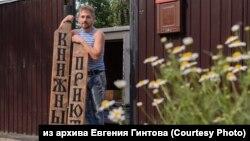 """Евгений Гинтов у ворот """"Книжного приюта"""""""