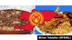 Гастрономические символы Кыргызстана